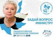 roditeli-smogut-zadat-voprosy-ministru-prosveshheniya-1024x713